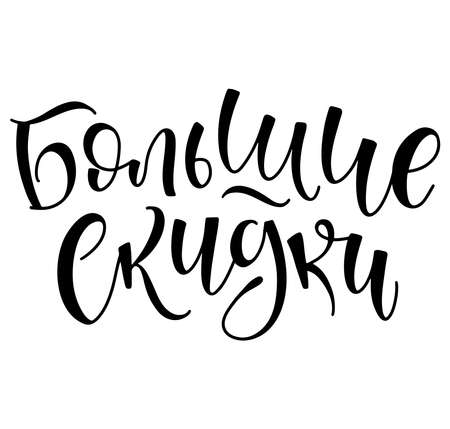 Mega Sale, russian hand drawn lettering, vector illustration. Black text isolated on white background. Çizim