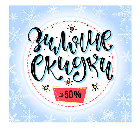 Winter sale russian lettering vector illustration, round design with white snowflakes elements and red tag element with discount. Snow background for shopping promotion.
