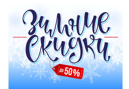 Winter sale russian lettering vector illustration, design with white snowflakes elements and red label discounts up to 50 percent. Snow background for shopping promotion. Çizim