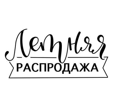 Summer sale vector illustration with lettering, russian calligraphy. Black text isolated on white background. Çizim