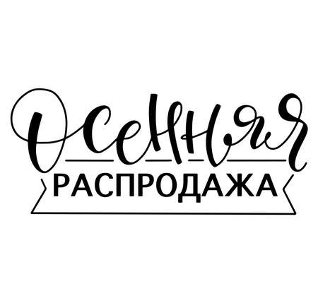 Autumn sale vector illustration with calligraphy, russian lettering. Black text isolated on white background.
