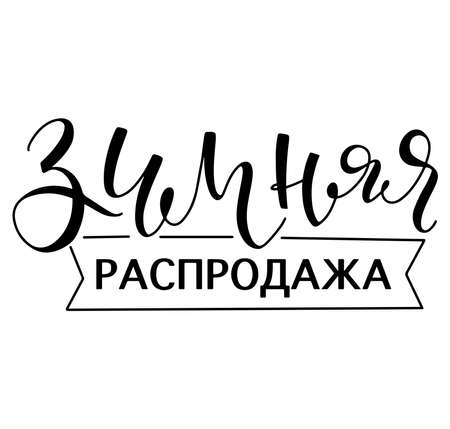 Winter sale vector illustration with calligraphy, russian lettering. Black text isolated on white background.
