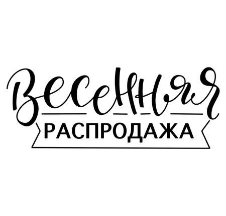 Spring sale, vector illustration with calligraphy, russian lettering. Black text isolated on white background.