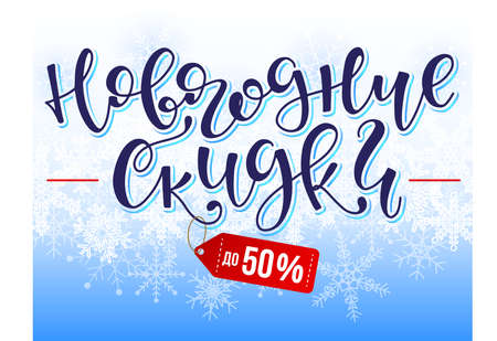 Winter sale russian text vector illustration, design with lettering and white snowflakes elements. Snow background for shopping promotion