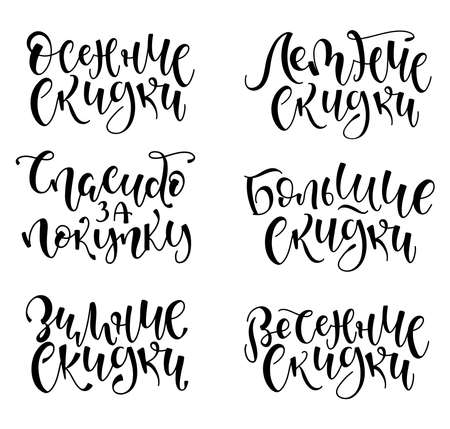 Set of russian lettering spring, summer, autumn, winter, big, mega sale, thank you for your purchase. Black text isolated on white background, vector illustration template.