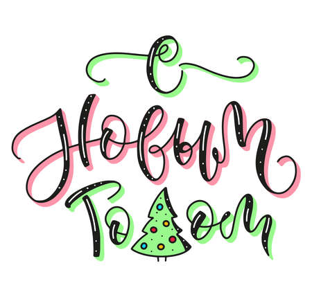 Russian translation - Happy New Year. Vector illustration with hand drawn lettering with doodle christmas tree. Çizim