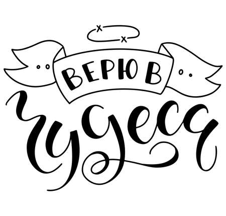 Vector illustration of hand drawn russian lettering quote I believe in miracles. Black text isolated on white background
