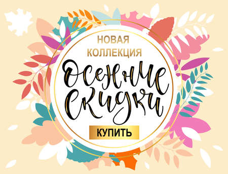 Autumn sale russian flyer template with lettering and leaves for shopping or promo poster and frame leaflet or web banner. Poster, card, label, banner design.Vector illustration template. Vector Illustratie