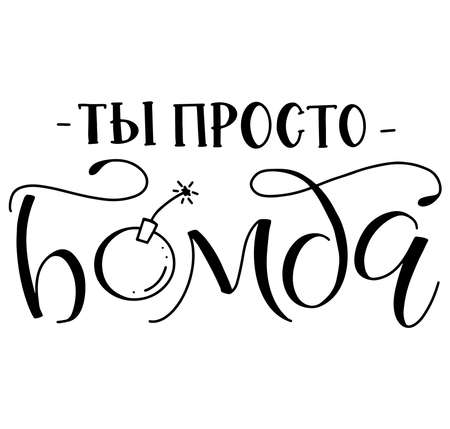 Russian lettering text You are just a bomb. Vector hand drawn illustration with black calligraphy and doodle bomb isolated on white background.