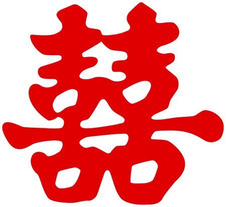 Illustration of Chinese Happiness Symbol. 矢量图像