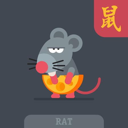 Rat character Chinese zodiac hieroglyph funny cartoon. Vector illustration. Mascot character. 向量圖像