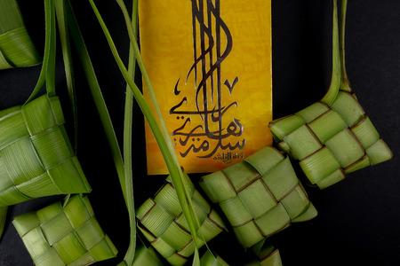 Rice dumpling and money packet decoration for Eid Mubarak celebration. Stock Photo