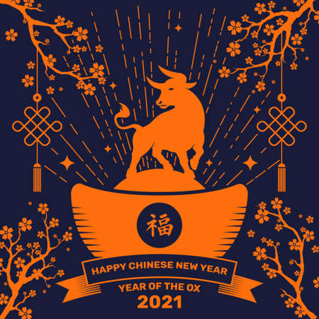 An illustration of festive Chinese New Year 2021 with golden Ox, zodiac symbol of 2021 year Фото со стока - 163945005