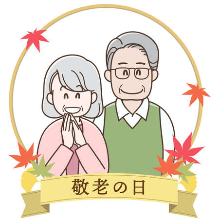 Illustration of an elderly couple smiling (Illustration of Respect for the aged day that is Japanese holiday) Vektorgrafik