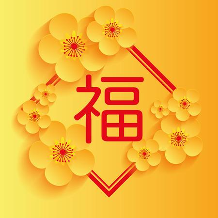 flores chinas: Año Nuevo chino - tarjeta de felicitación de diseño vectorial Vectores