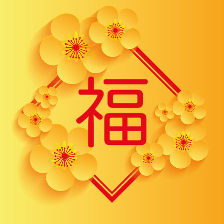 happy new year banner: Chinese New Year - Greeting card vector design