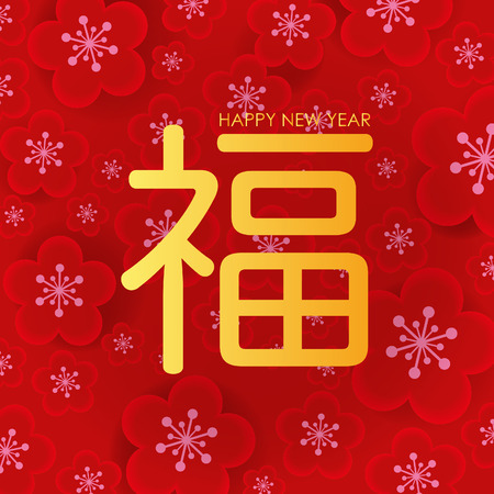 new year poster: Chinese New Year - Greeting card vector design
