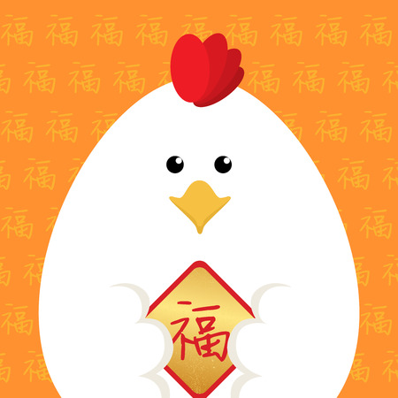 greeting people: Chicken of Illustration , 2017 new year card, Happy Lunar New Year Illustration