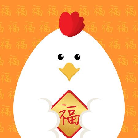 Chicken of Illustration , 2017 new year card, Happy Lunar New Year Illustration