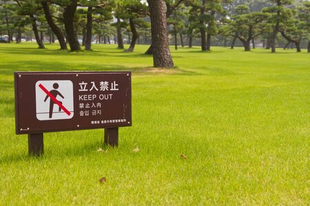 Keep out sign on the grass photo