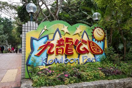 kowloon: Entrance sign at the Kowloon Park in Tsim Sha Tsui, Kowloon, Hong Kong, China. Editorial