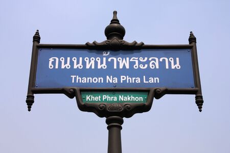 Decorative street name sign in Bangkok, Thailand Stock Photo - 6737697