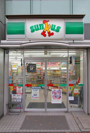 famous industries: HIROSHIMA, JAPAN - APRIL 21, 2012: Sunkus convenience store in Hiroshima. Sunkus is one of largest convenience store franchise chains in Japan with 3,015 shops (2012).  Editorial