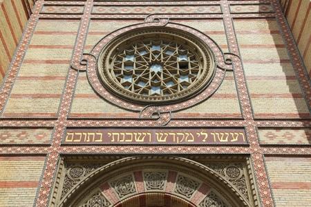 synagogue: Budapest, Hungary - famous Dohany Street Synagogue. Old religious landmark.