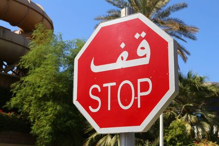 Stop sign in Dubai - with words written in Arabic and English. Banco de Imagens