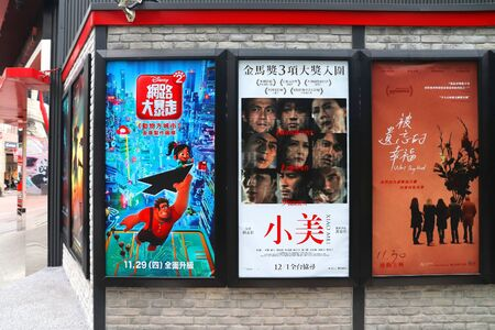TAIPEI, TAIWAN - DECEMBER 5, 2018: In 89 Digital Cinemax movie theater in Ximending district, Taipei. Featured movie posters: Ralph Breaks the Internet, Xiao Mei, and What They Had.