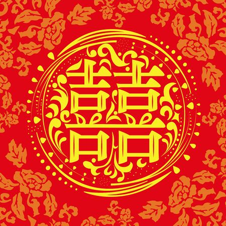 Chinese Double Happiness Symbol.  Letters Means Double Happiness.