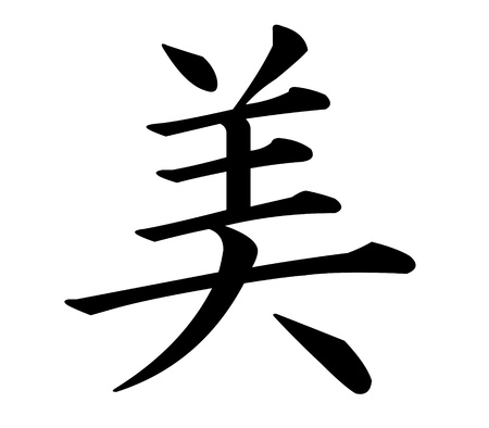 written communication: Japanese Kanji Character meaning beauty