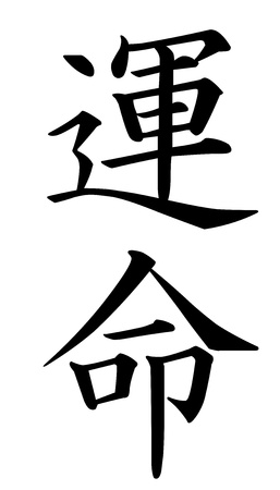 destiny: Japanese Kanji Character for Destiny Stock Photo