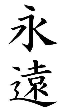 communication �crite: Caract�re de kanji japonais pour l'Eternit� Banque d'images