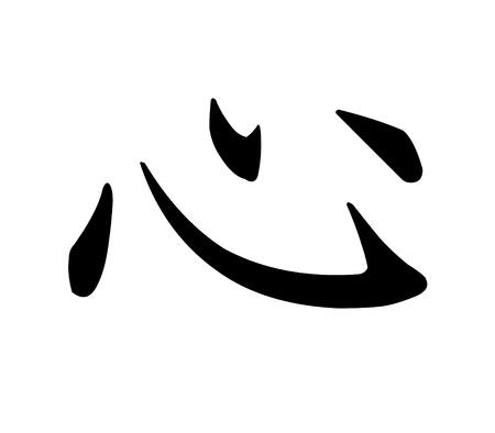 written communication: Japanese Kanji Character for heart