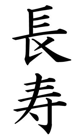Japanese Kanji Characters for long life photo