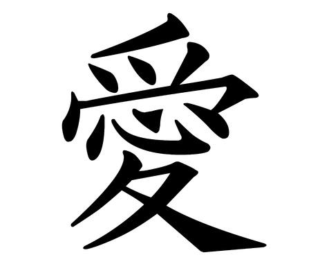 communication �crite: Caract�res Kanji japonais pour Love Banque d'images