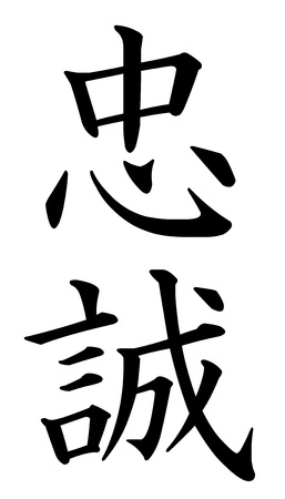 ideogram: Japanese Kanji characters for loyalty