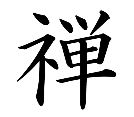 Japanese Kanji Character for Zen Stock Photo - 8634264
