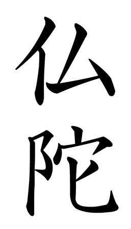 Japanse Kanji Characters for Buddah photo