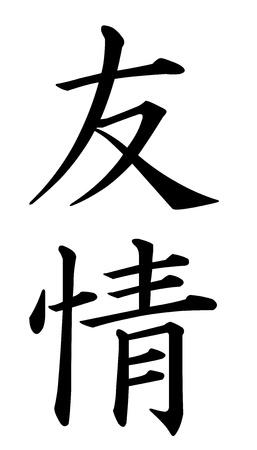 comunicación escrita: Caracteres Kanji japoneses por la amistad Foto de archivo