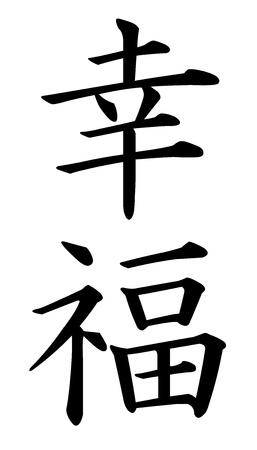 comunicación escrita: Caracteres Kanji japon�s por la amistad Foto de archivo