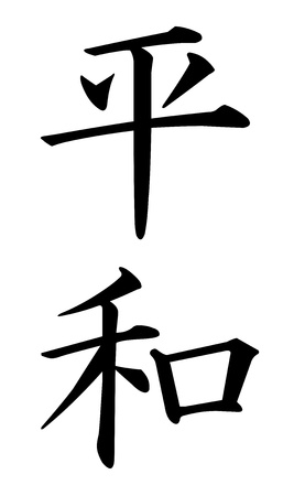etch: Japanese Kanji Characters for peace Stock Photo