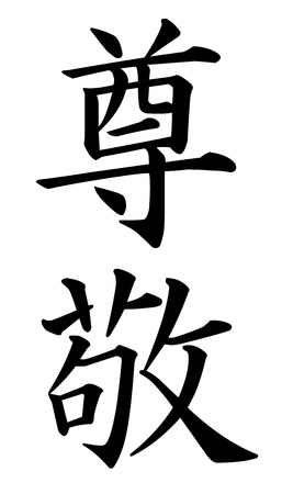 tatoo: Japanese Kanji Characters for Respect Stock Photo