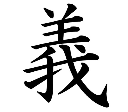 righteous: Japanese Kanji Character for Righteousness Stock Photo
