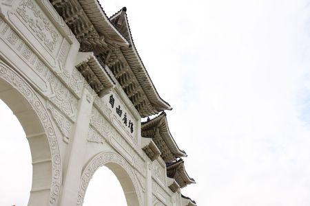 democracia: Nacional Taiwan Democracy Memorial Hall