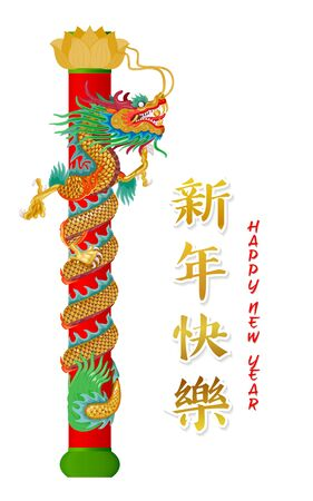 Happy Chinese New Year with a dragons around the pillars, the traditional beliefs of the Chinese people And Asians, Vector illustration and design. Foto de archivo - 137250212