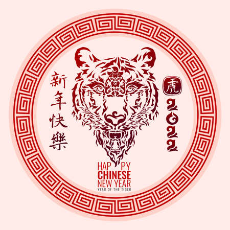 Year of the Tiger, happy chinese new year  illustration and design.