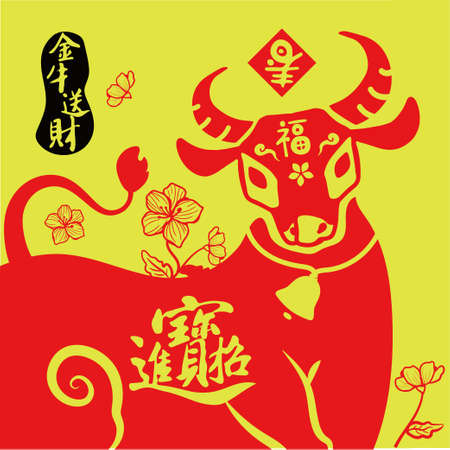 Niu Zhuan Qian Kun and Jin Niu Yingchun means wishing the new coming new lunar year will bring you wealth and good luck.2021 chinese new year of ox,illustration,red envelope,new year greeting.