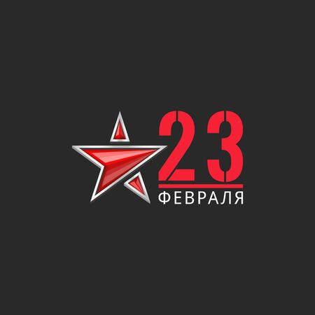 23 february   with red star 3d vector illustration for poster, defender of Motherland greeting card: translation from Russian text - February 23